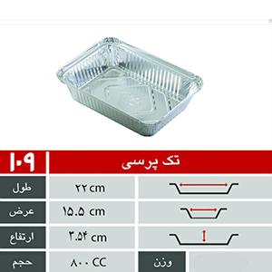 ظروف یکبار مصرف آلومینیومی غذا