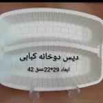 ظروف یکبار مصرف گیاهی و آلومینیومی