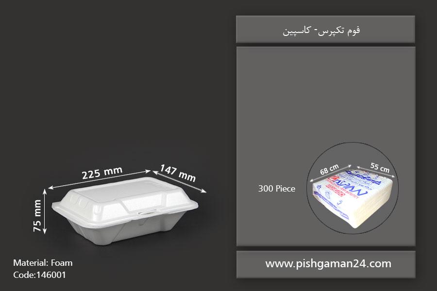 ظرف فوم 2 پرس یکبار مصرف