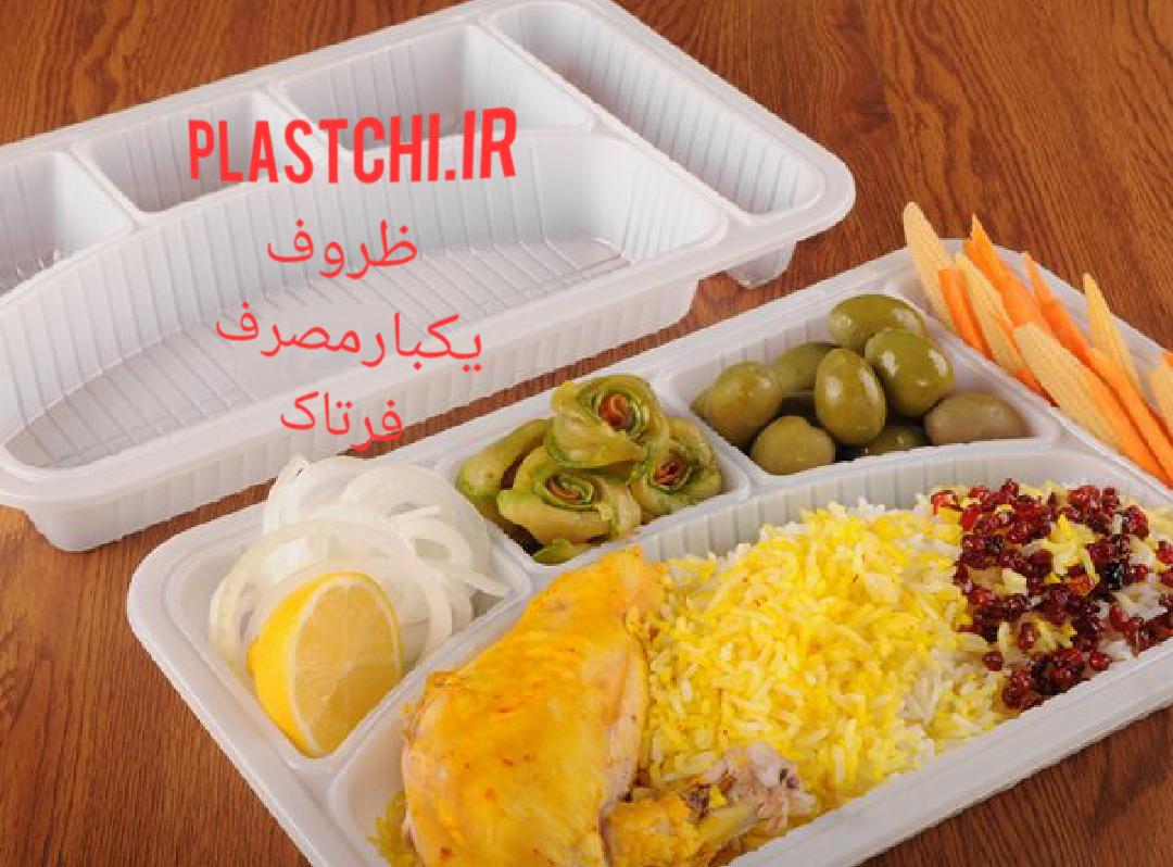 عمده فروشی ظروف یکبار مصرف پلاستیکی
