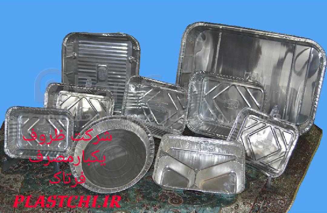 ظروف یکبار مصرف آلومینیومی فروش