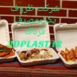 ظروف یکبار مصرف گیاهی قیمت