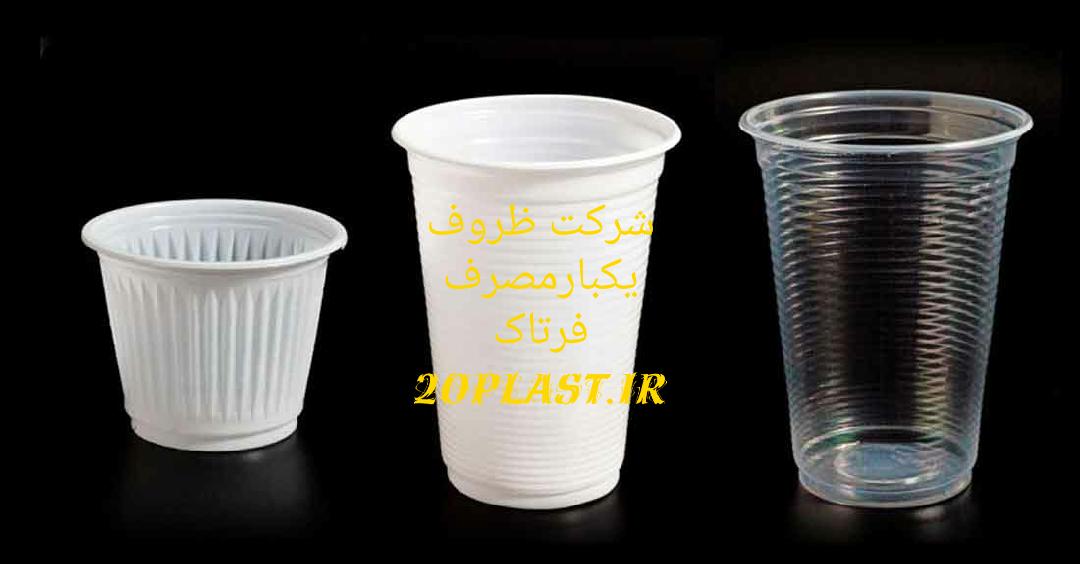ظروف یکبار مصرف پلاستیکی قیمت