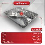 ظروف یکبار مصرف آلومینیوم تهران