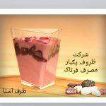 قیمت ظروف یکبار مصرف دسر