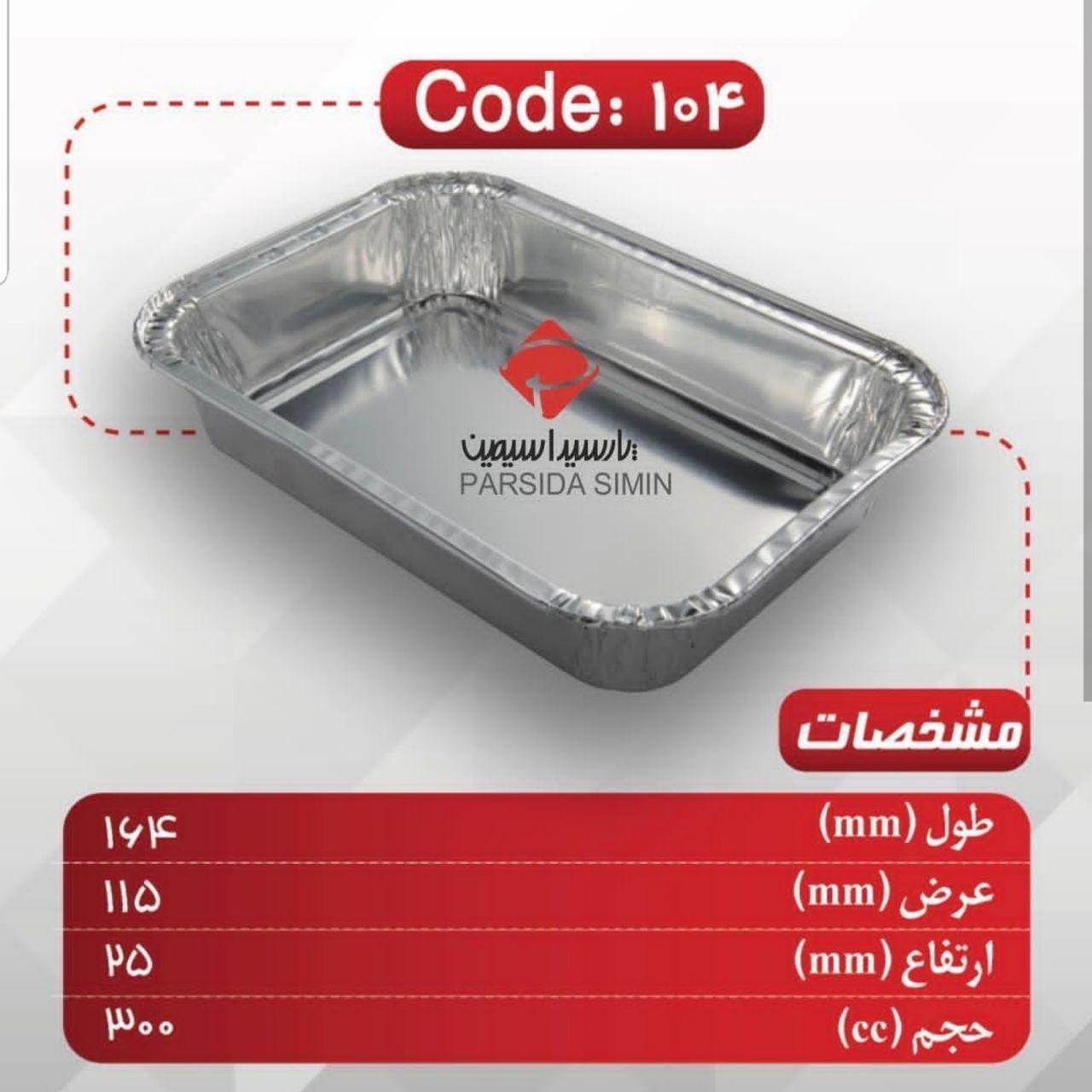 ظروف یکبار مصرف هواپیمایی