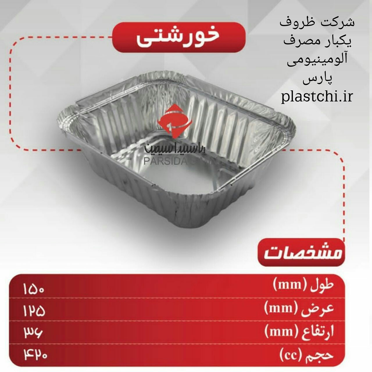 شرکت ظروف یکبار مصرف آلومینیومی