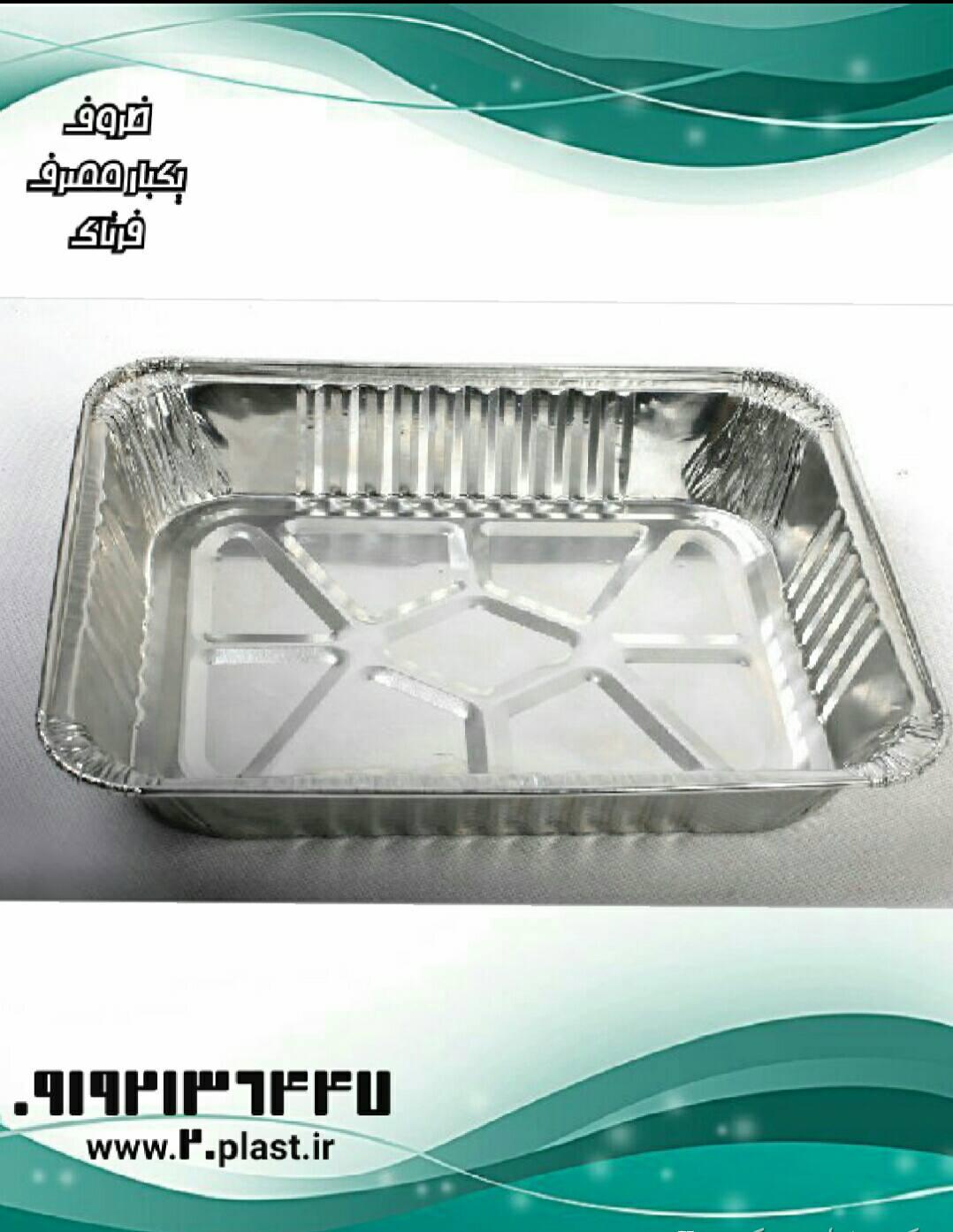 ظروف یکبار مصرف آلومینیومی کرج