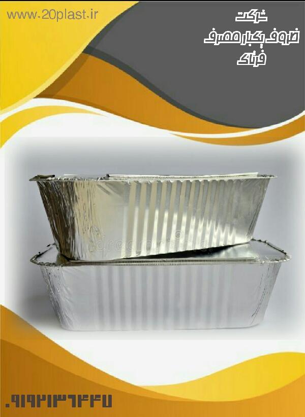 ظرف غذا یکبار مصرف آلومینیومی