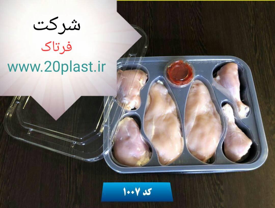 ظروف پلاستیکی بسته بندی گوشت