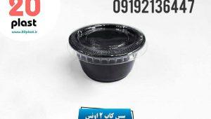 قیمت ظرف سس یکبار مصرف