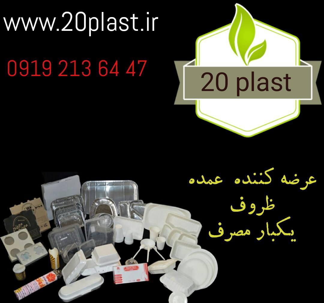 پخش ظروف یکبار مصرف در تهران
