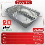 کارخانه تولید ظروف غذا آلومینیوم کد ۱۰۵
