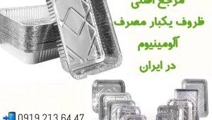 خرید مستقیم ظروف یکبار مصرف آلومینیومی